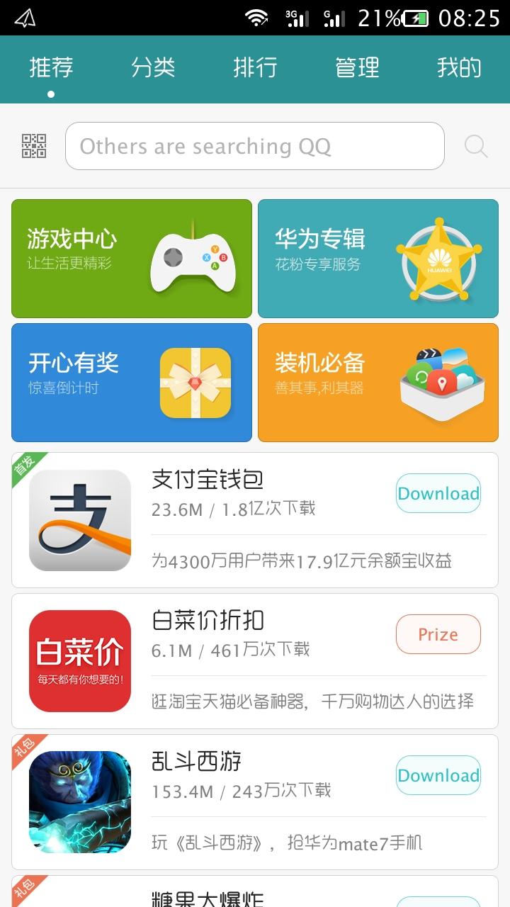 App центр приложений скачать